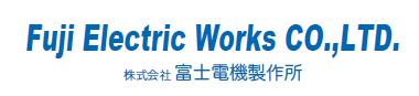静岡県富士市の株式会社富士電機製作所