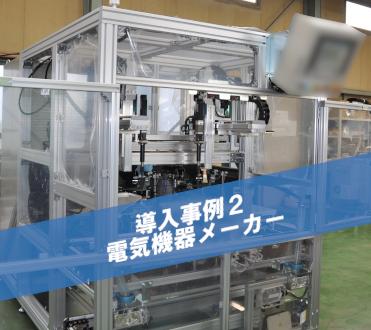 自動ネジ締めロボット導入事例2